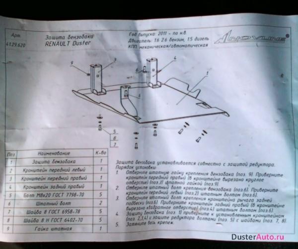инструкция установки защиты бензобака Рено Дастер