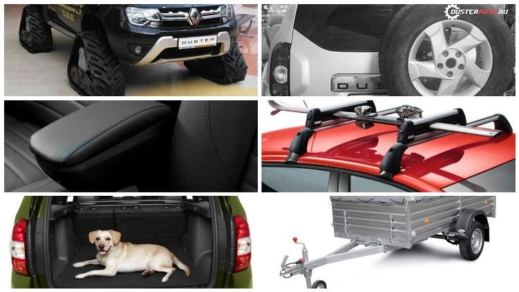 обзор аксессуаров для Renault Duster