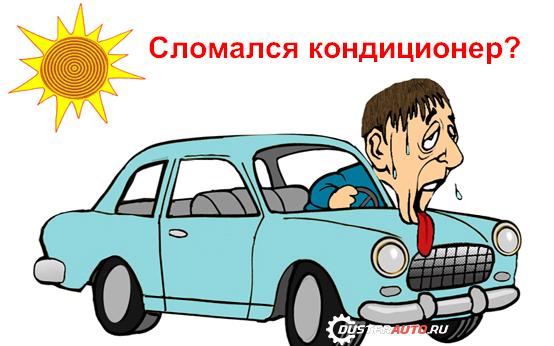 Ремонт кондиционеров в машине