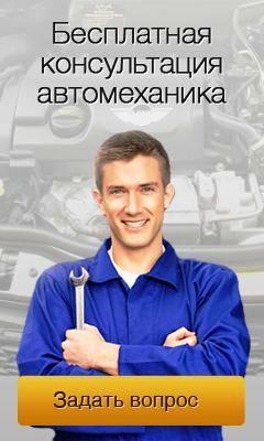Задать вопрос автомеханику бесплатно