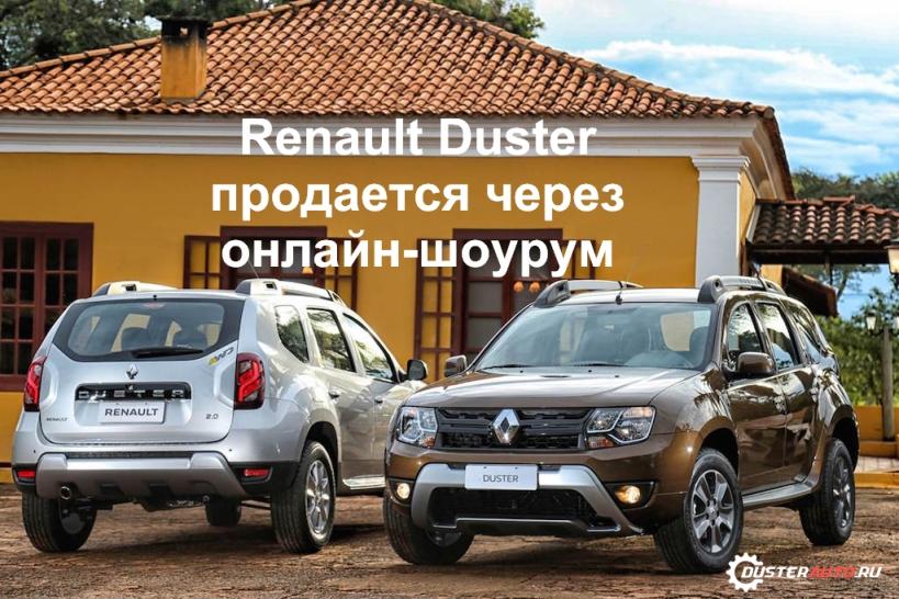 Рено Дастер можно купить через интернет