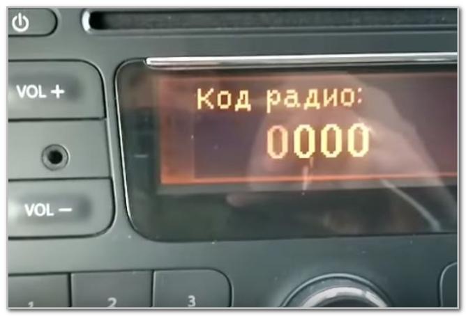 код безопасности аудиосистемы рено дастер