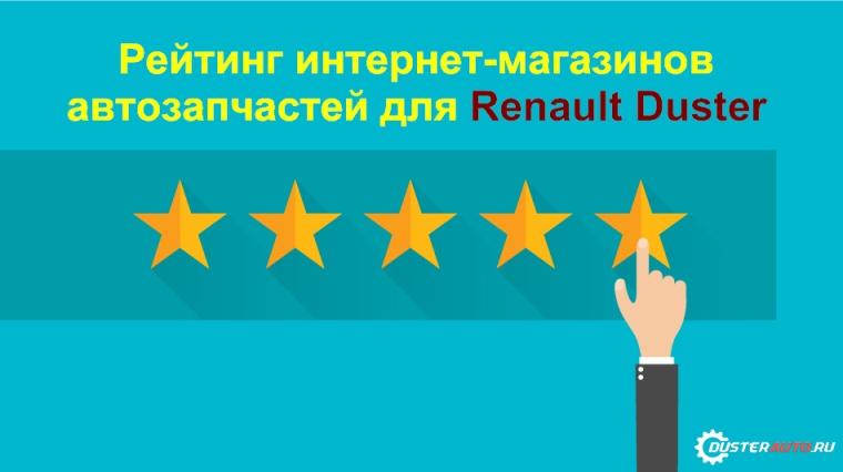 Независмый рейтинг интернет-магазинов запчастей и аксессуаров для Renault Duster
