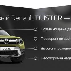 Новый Рено Дастер
