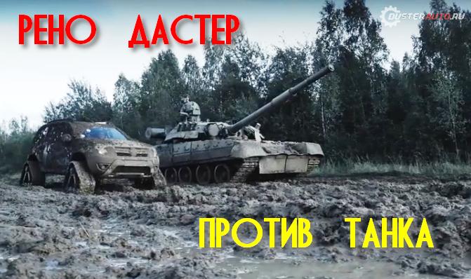 Рено Дастер против танка видео
