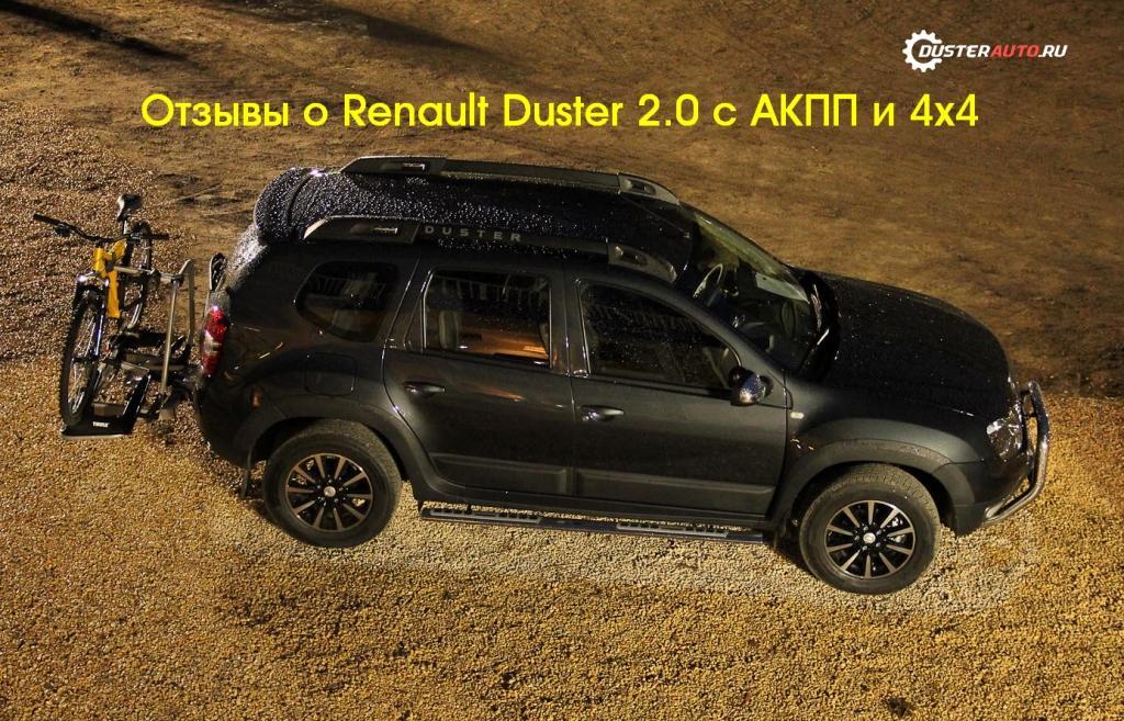 Отзывы о Renault Duster 2.0 с АКПП и полным приводом