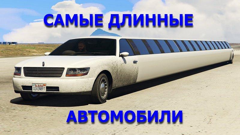 фото длинного автомобиля