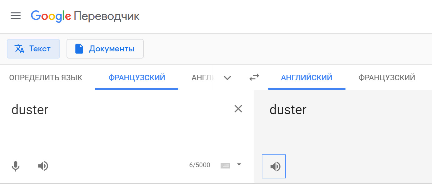 Первод Гугла